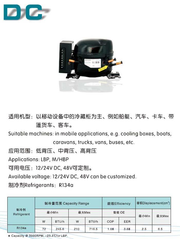MAIDI SIKELAN Compressor-DC Series